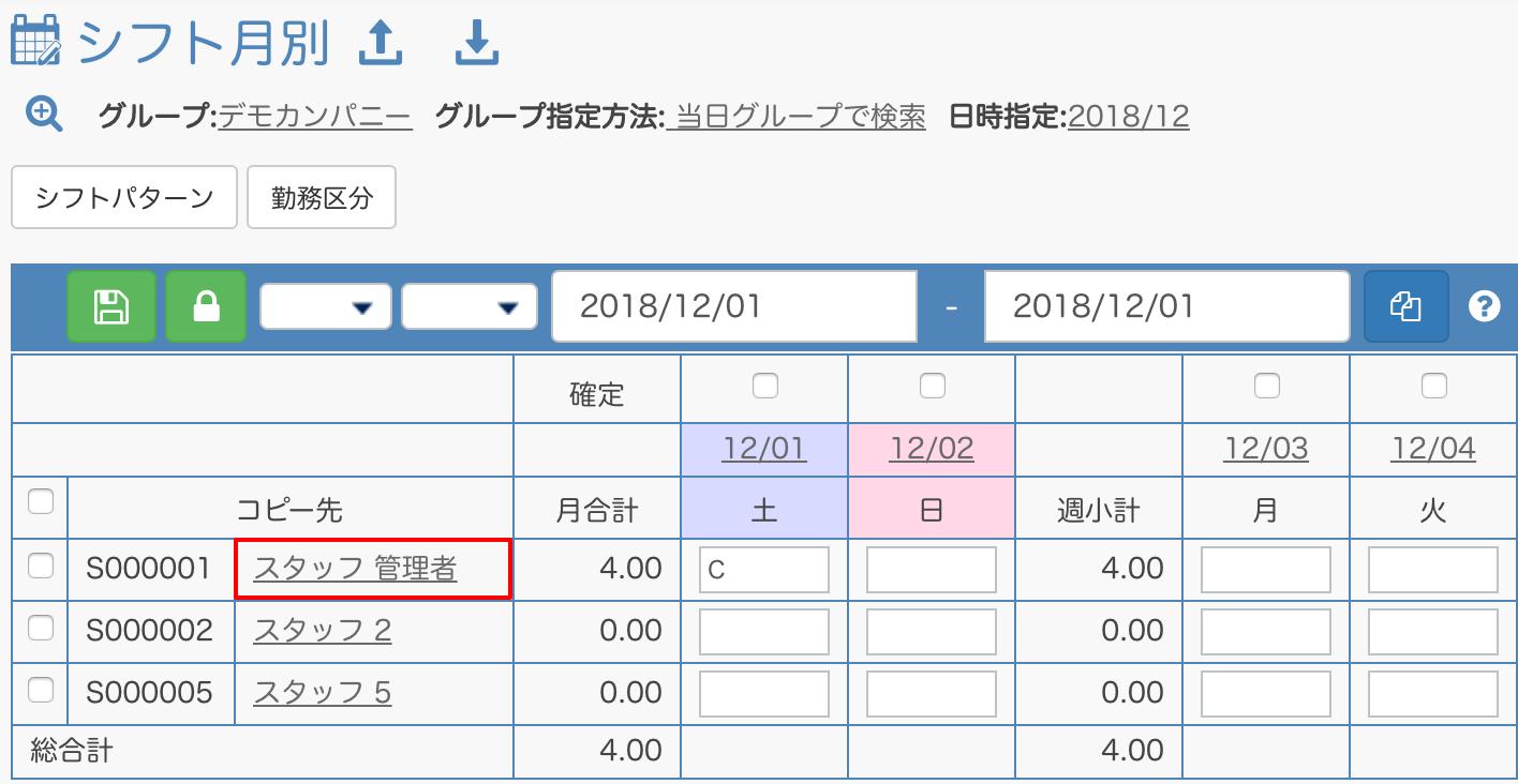 D-Help Center 同日複数シフトを登録する(管理者操作)